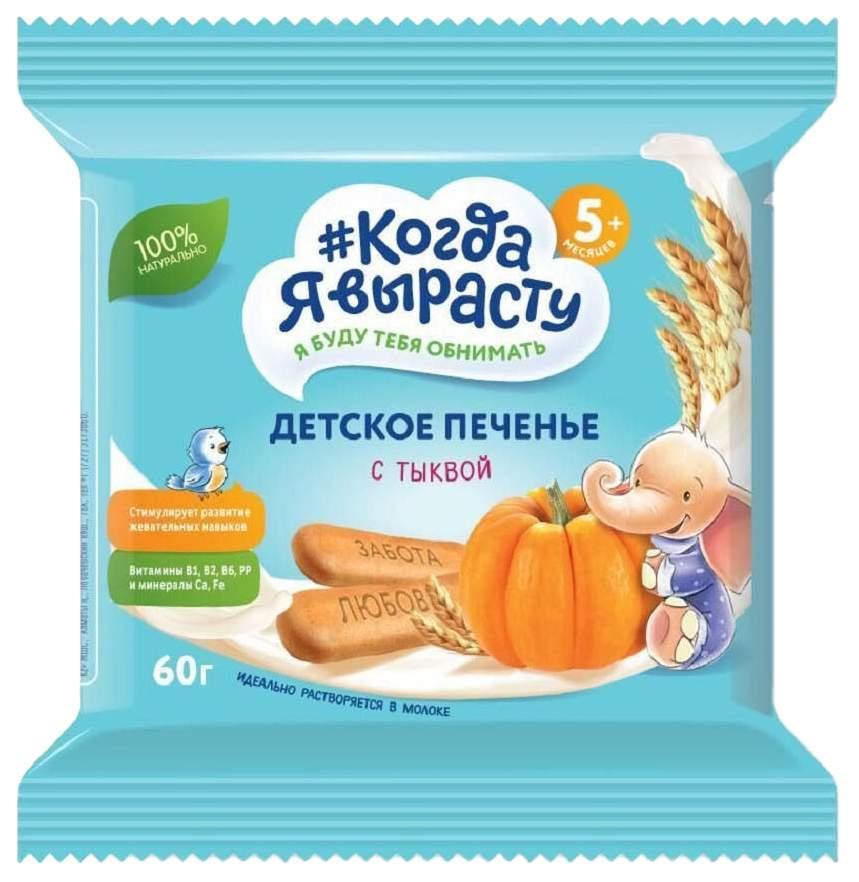 Печенье детское Когда Я вырасту С тыквой с витаминами и минералами растворимое