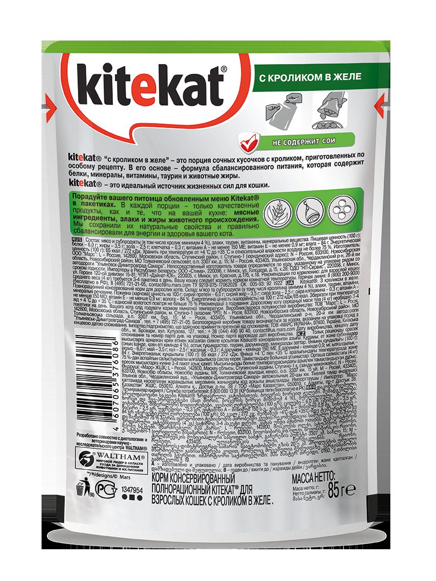 Влажный корм для кошек Kitekat с сочными кусочками кролика в желе, 28 шт по 85г