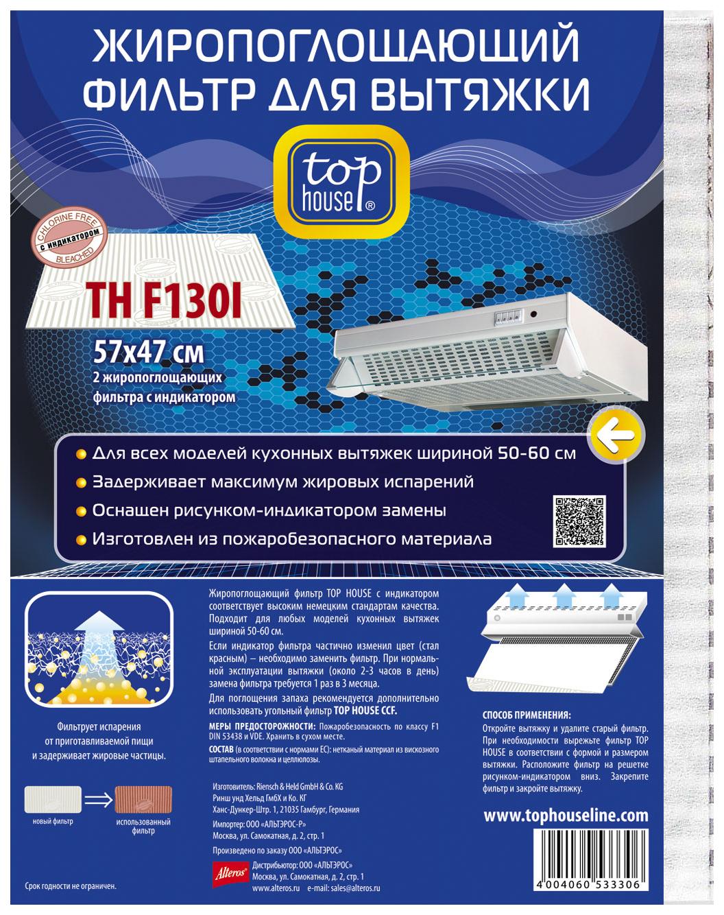 Универсальный фильтр для вытяжки Top House Жиропоглощающий TH F130I с индикатором 57x47 см