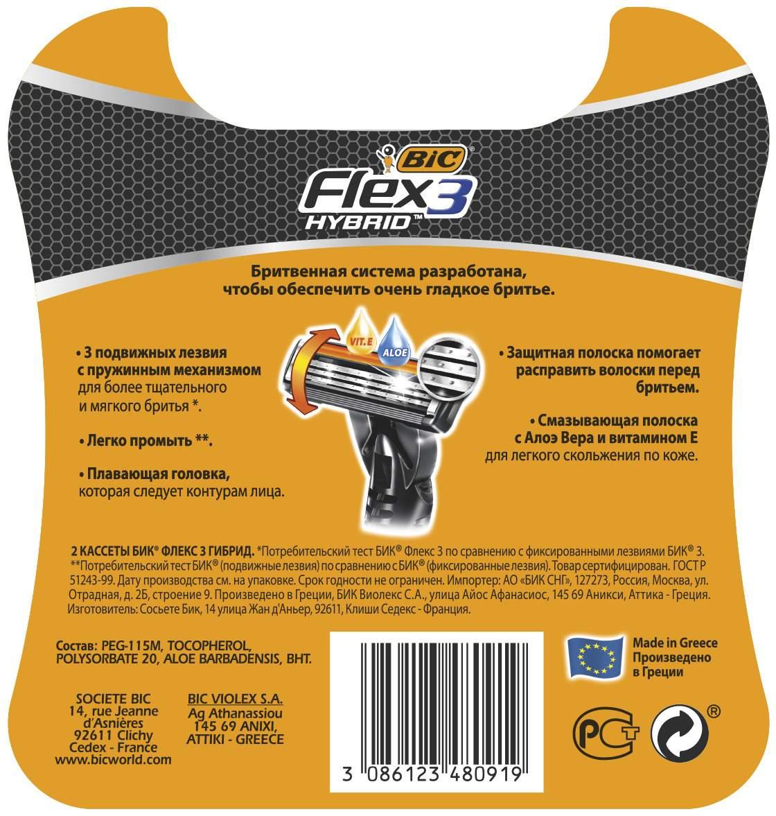 Сменные кассеты BIC Flex 3 Hybrid 2 шт