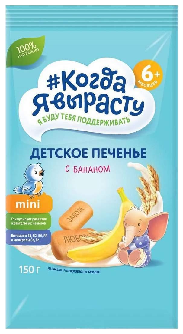 Печенье детское Когда Я вырасту с бананом с витаминами и минералами