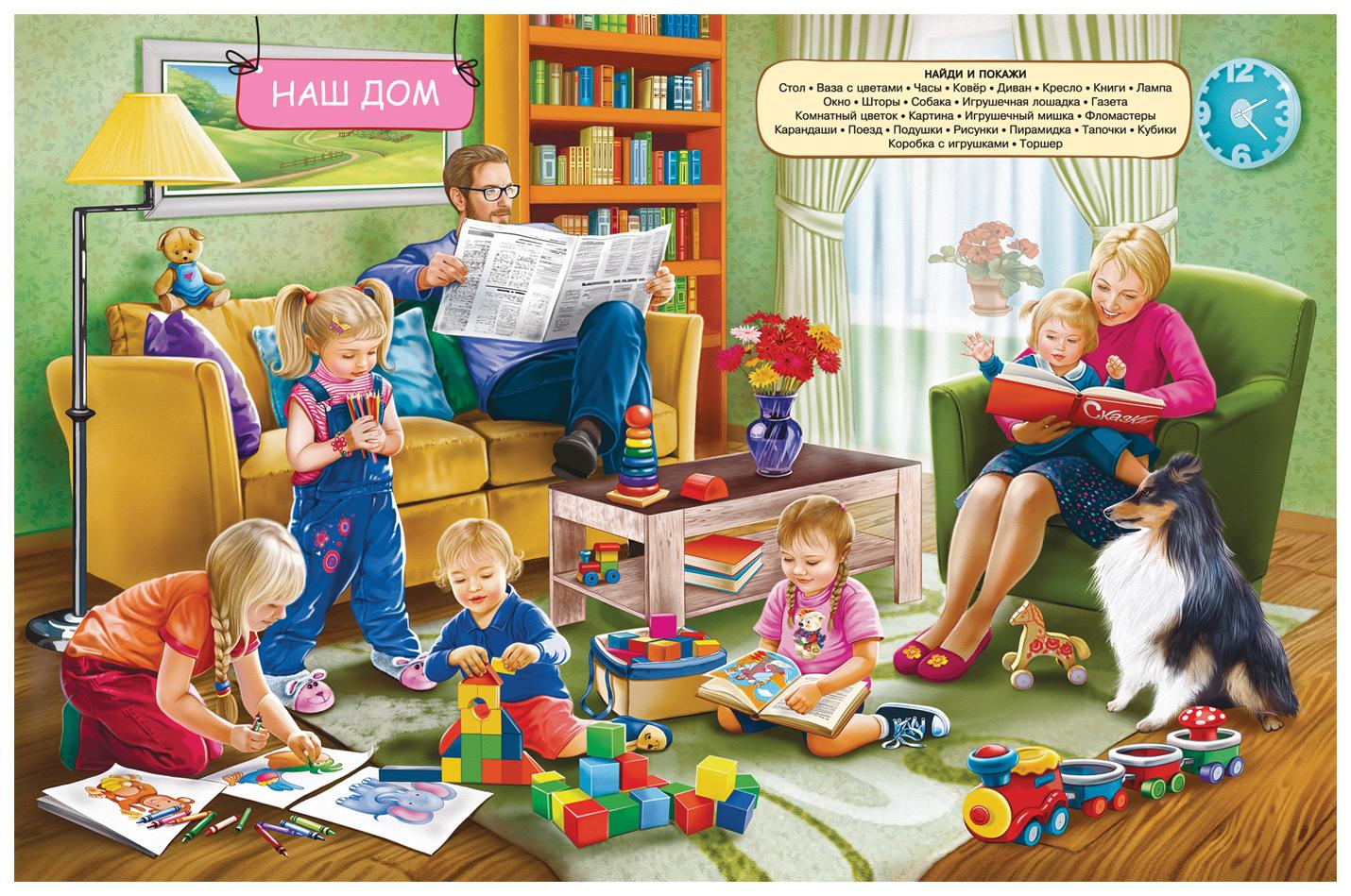 Картинки к книге моя семья