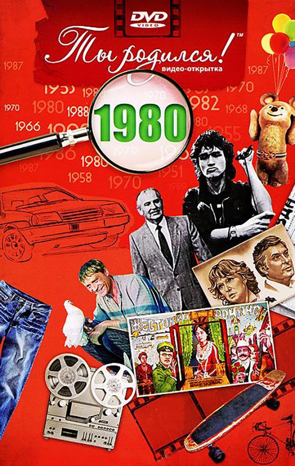 Открытка я родился в 1980 году