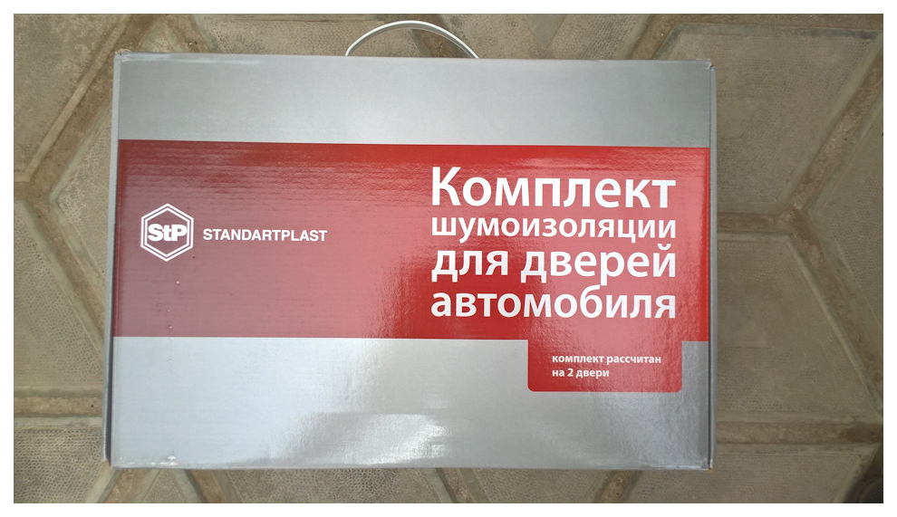 Шумизоляционный материал для авто StP 01190-01-00