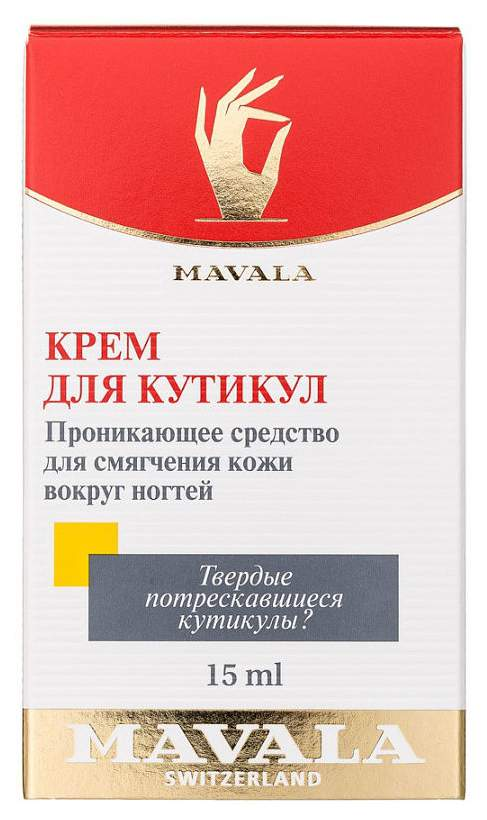 Крем для смягчения кутикулы Mavala Cuticle Cream 15 мл