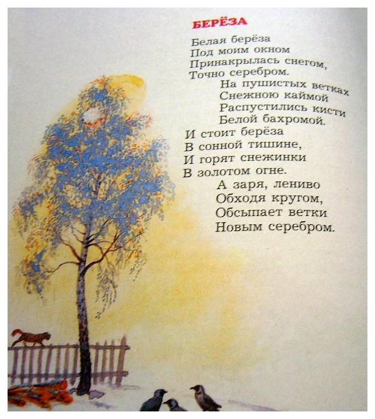 Стихи о природе 2 класс