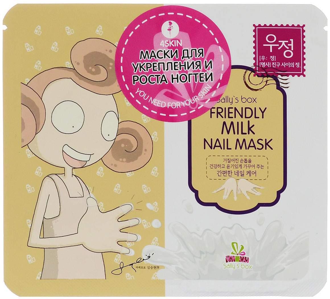 Маска для ногтей Sally's Box Friendly Milk Nail Mask для укрепления и роста ногтей 2х6 мл