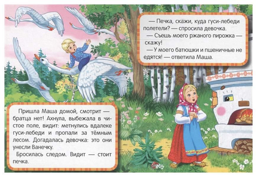 Картинки к сказке гуси лебеди с текстом