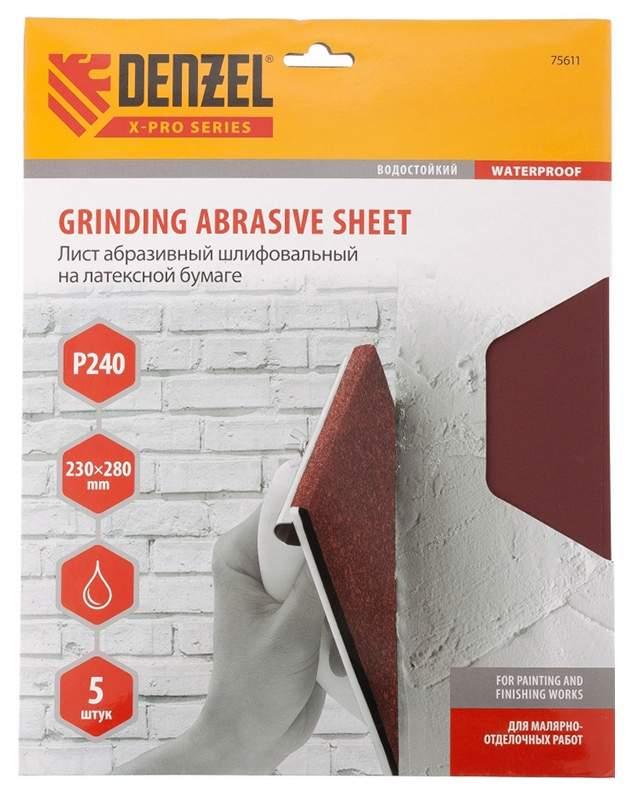 Наждачная бумага DENZEL P 240 230 х 280 мм 5 шт 75611