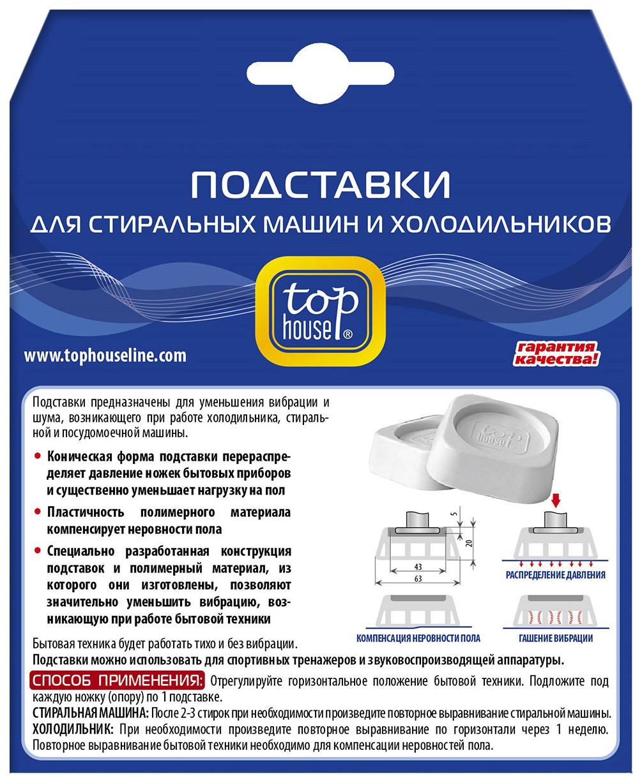 Подставка для ножек Top House для стиральных машин и холодильников 4шт