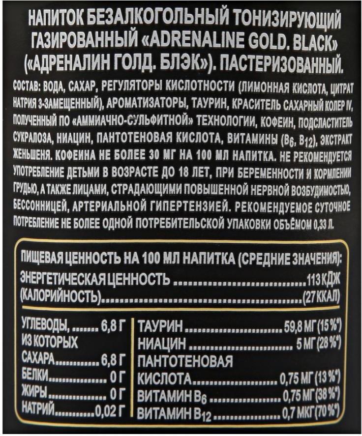 Миниатюра Напиток Adrenaline Gold Энергетический Черное Золото 330мл №2