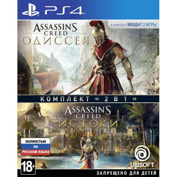 Комплект игр Assassin's Creed Одиссея + Assassin's Creed Истоки для PlayStation 4