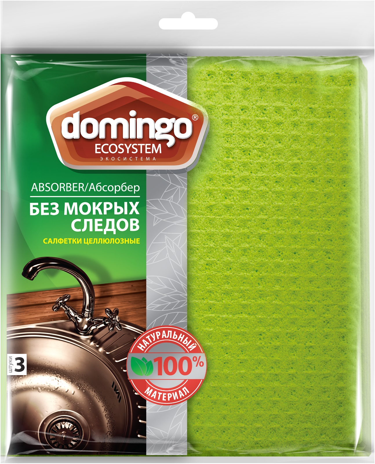 Миниатюра Салфетка для уборки Domingo Абсорбер 17x18 см 3 шт №1