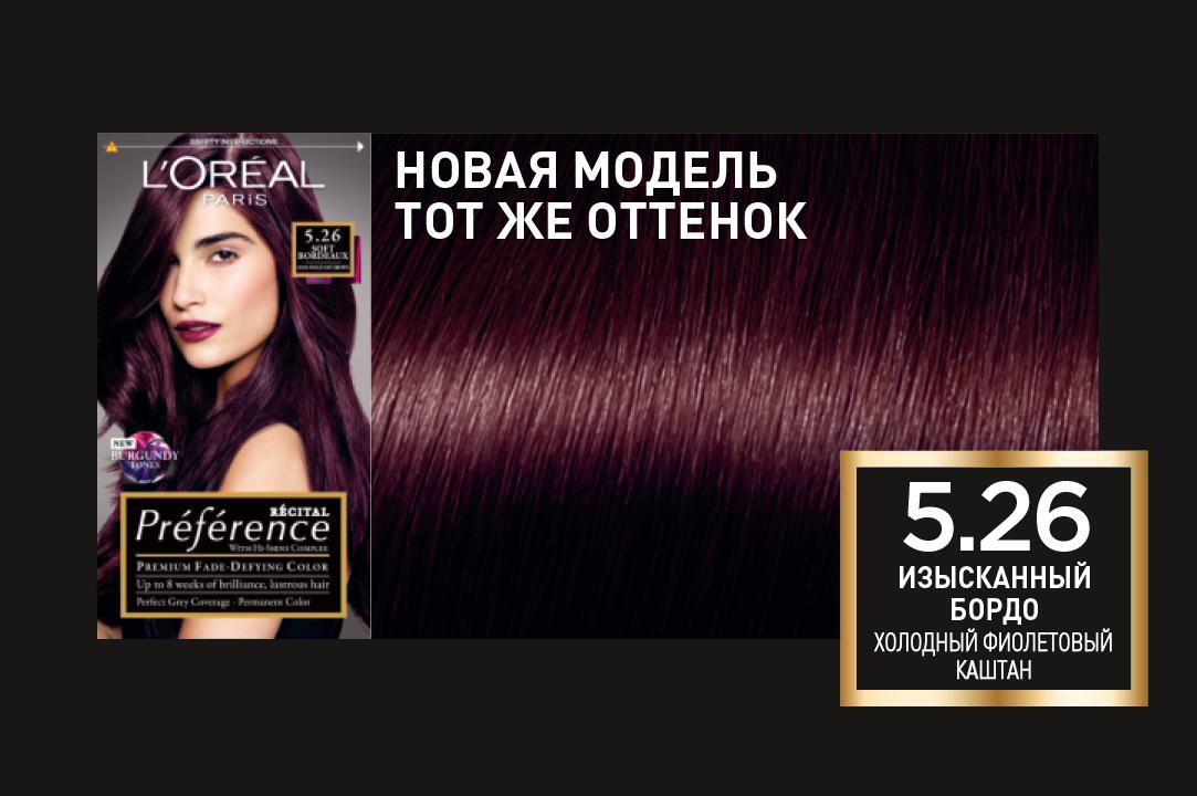 Миниатюра Краска для волос L'Oreal Paris Preference 5.26 Изысканный Бордо №5