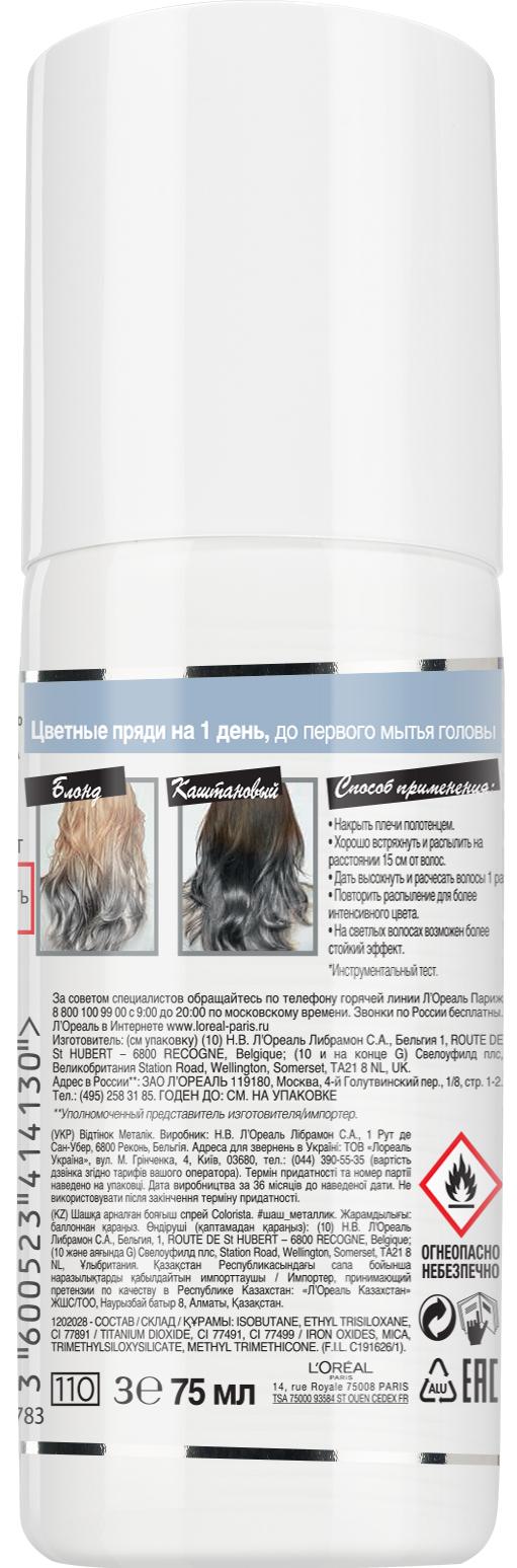 Миниатюра Спрей для волос L'Oreal Paris Красящий Colorista Spray оттенок Металлик 75 мл №2