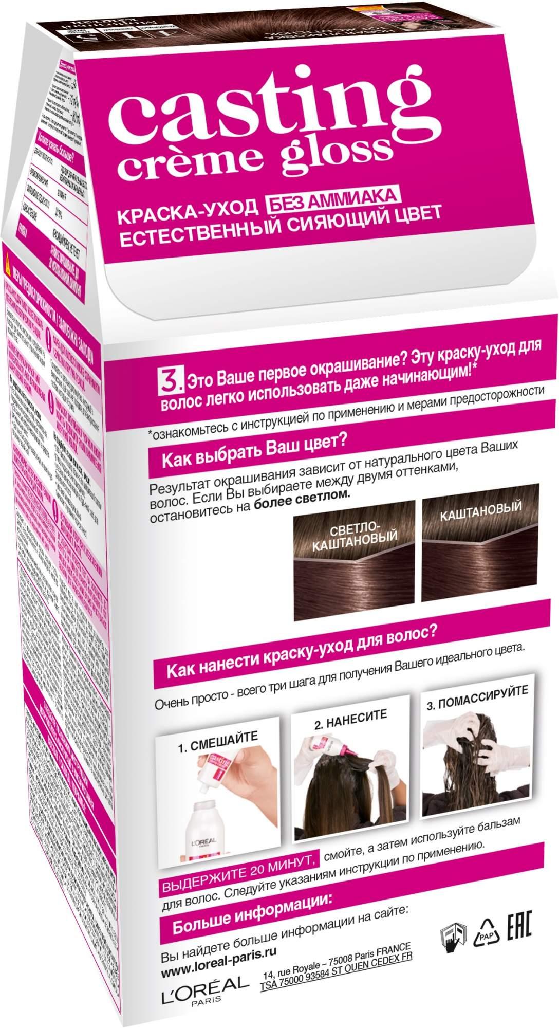 Миниатюра Краска для волос L`Oreal Paris Casting Creme Gloss Морозный каштан тон 415 №2