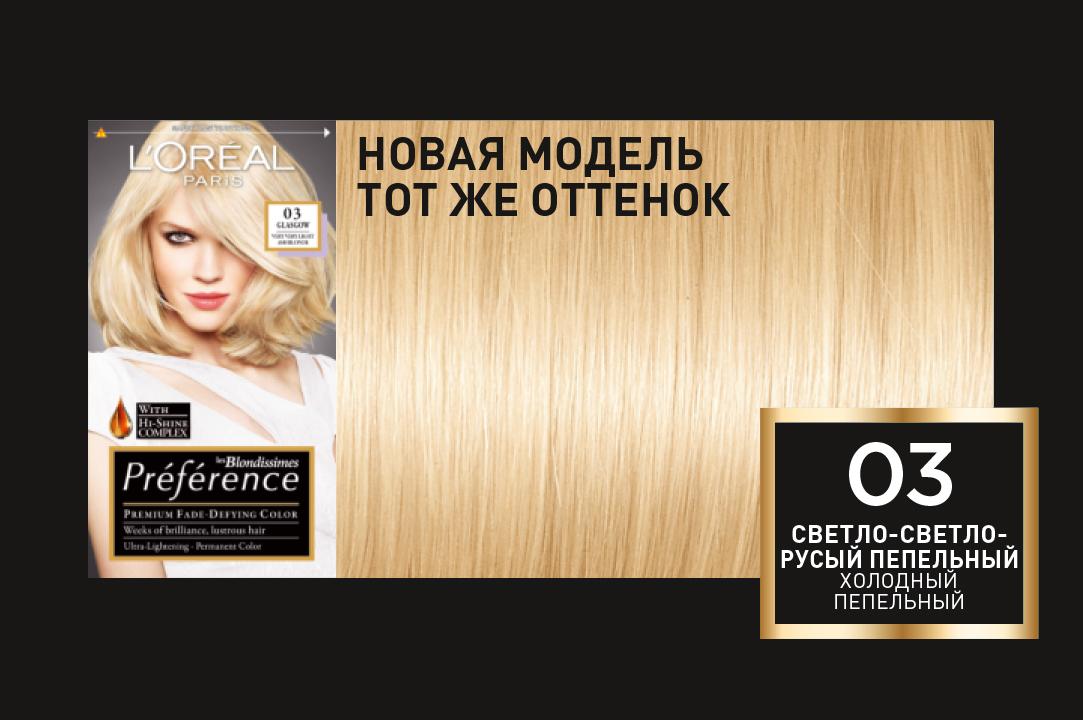 Миниатюра Краска для волос L`Oreal Paris Preferance 03 светлый светло-русый пепельный 40 мл №5