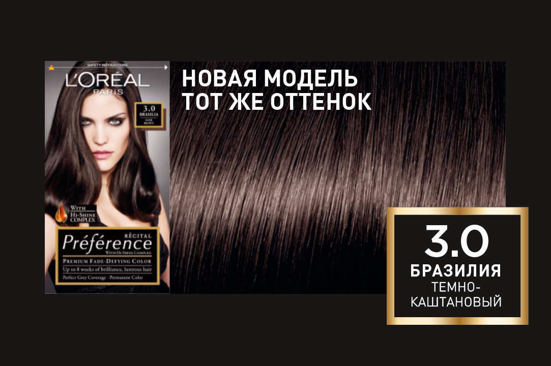 Миниатюра Краска для волос L'Oreal Paris Preference тон 3 бразилия 40мл №5