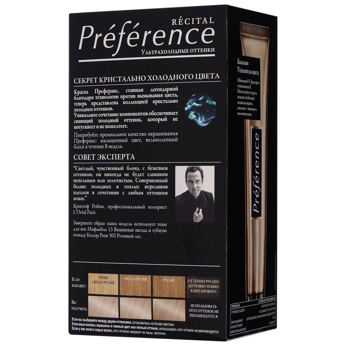 Миниатюра Краска для волос L'Oreal Paris Preference тон 9,13 Байкал 40мл №2