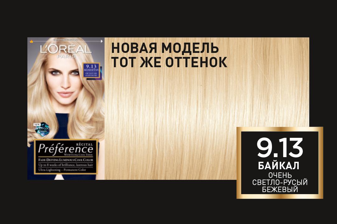 Миниатюра Краска для волос L'Oreal Paris Preference тон 9,13 Байкал 40мл №5