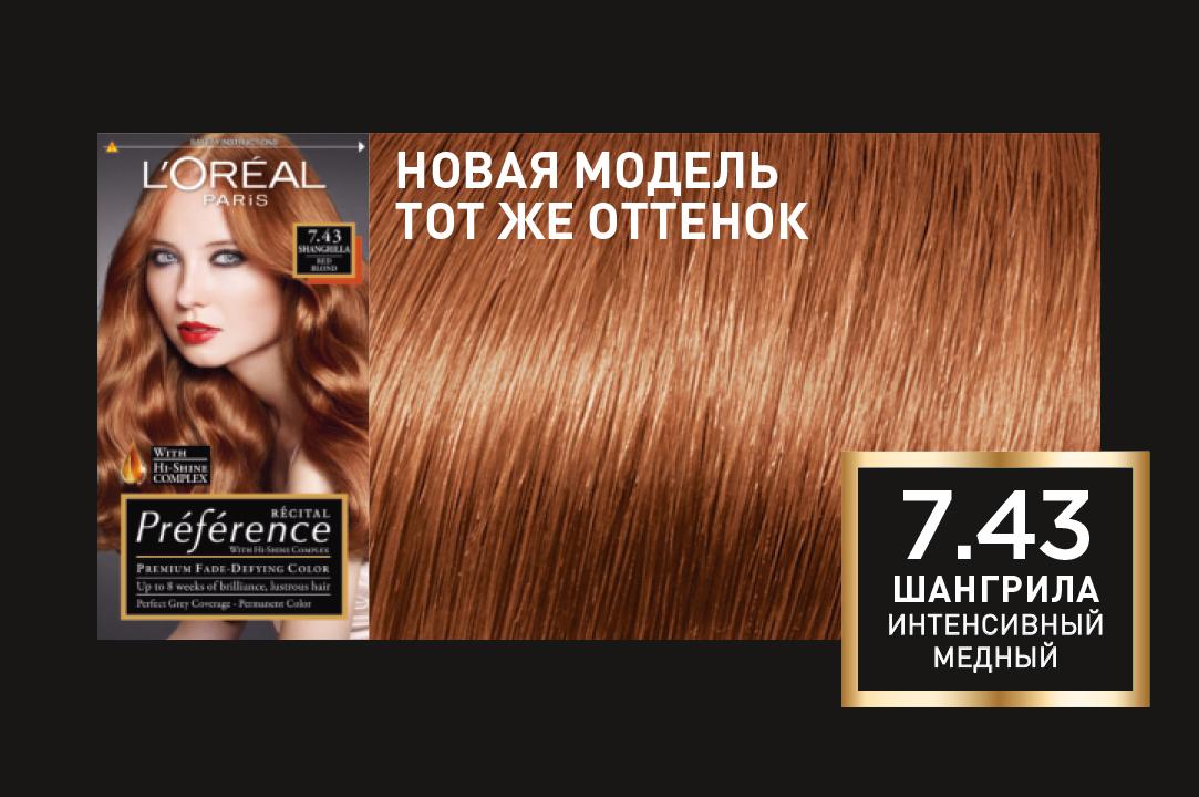 Миниатюра Краска для волос L`Oreal Paris Preferance 7.43 Шангрила 40 мл №5