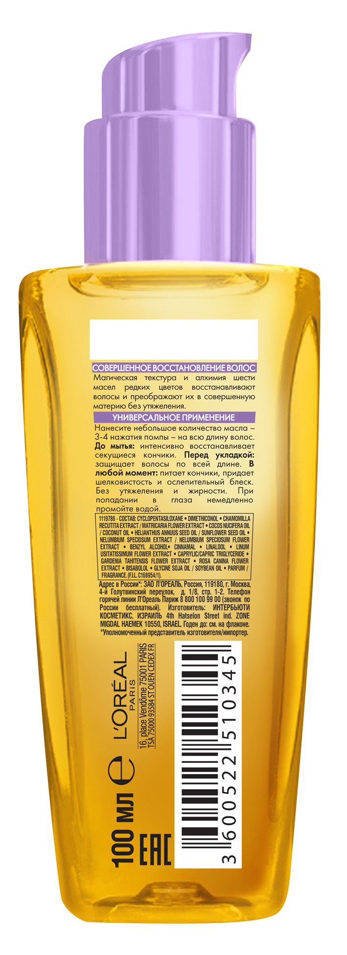 Миниатюра Масло для волос L`Oreal Paris Elseve Экстраординарное восстанавливающее 100 мл №2