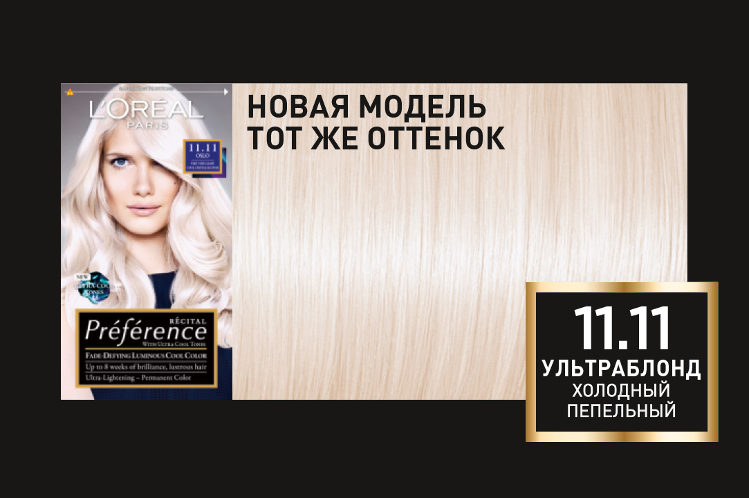 Миниатюра Краска для волос L`Oreal Paris Preferance 11.11 Ультраблонд пепельный 40 мл №5