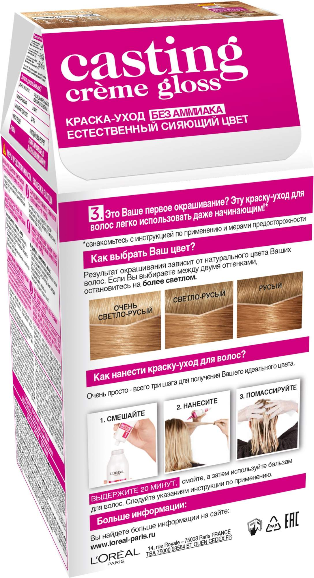 Миниатюра Краска для волос L`Oreal Paris Сasting Creme Gloss 832 крем-брюле №2