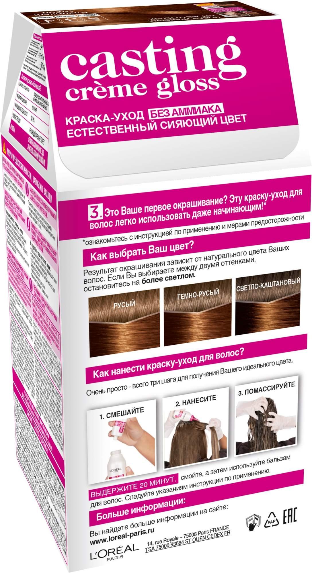 Миниатюра Краска для волос L`Oreal Paris Casting Creme Gloss Кленовый сироп тон 534 №2