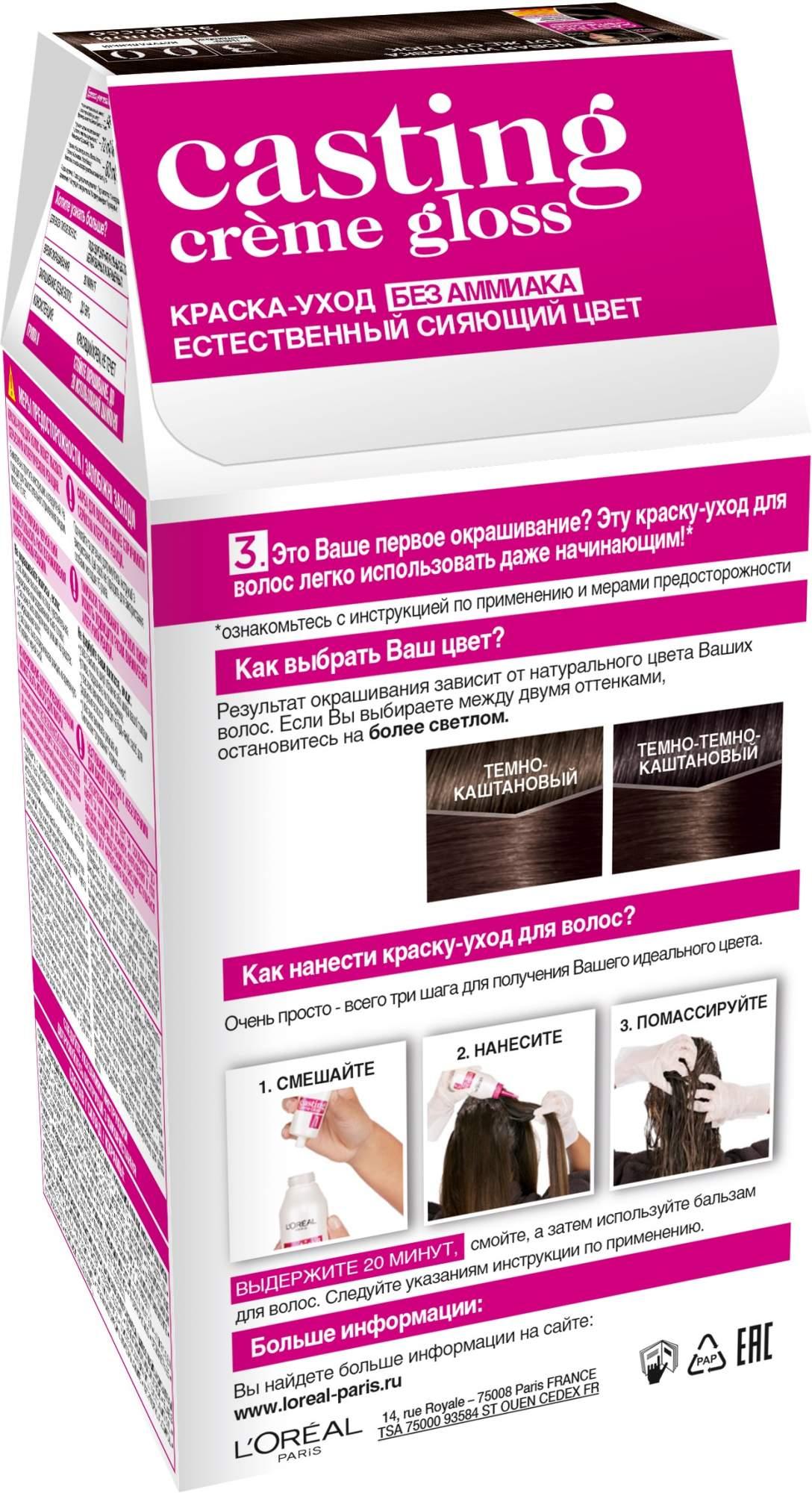 Миниатюра Краска для волос L`Oreal Paris Casting Creme Gloss 300 Двойной эспрессо №2