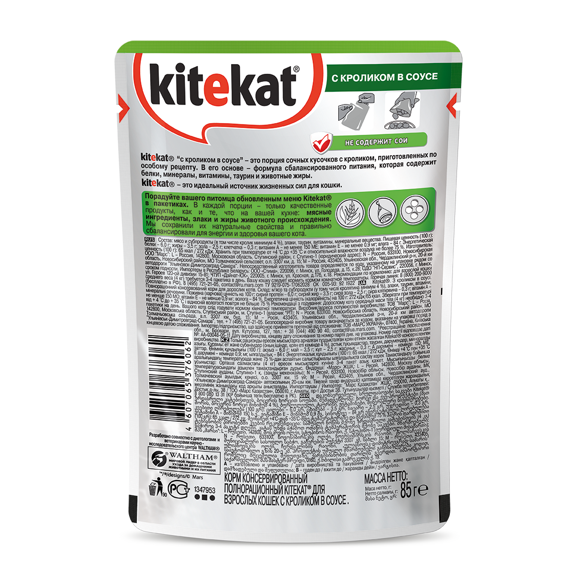 Влажный корм для кошек Kitekat с сочными кусочками кролика в соусе, 85г