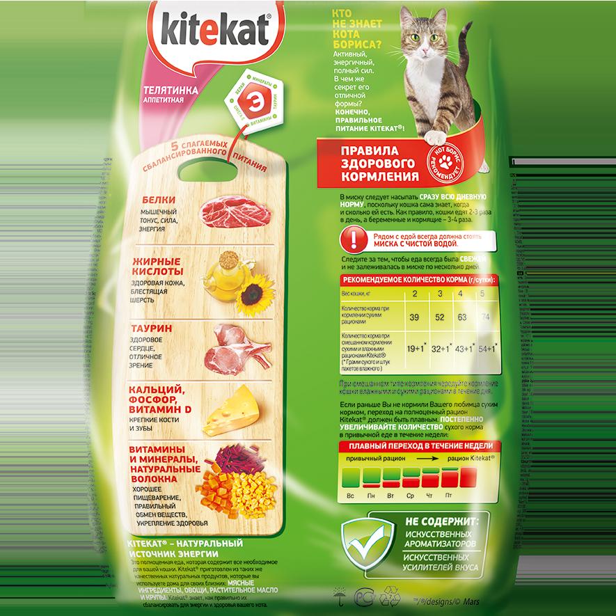 Сухой корм для кошек Kitekat, с аппетитной телятинкой, 0,35кг