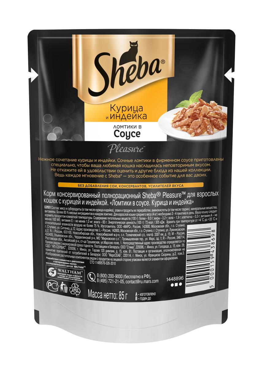 Миниатюра Влажный корм для кошек Sheba Pleasure ломтики из курицы и индейки в соусе, 24 шт по 85г №3