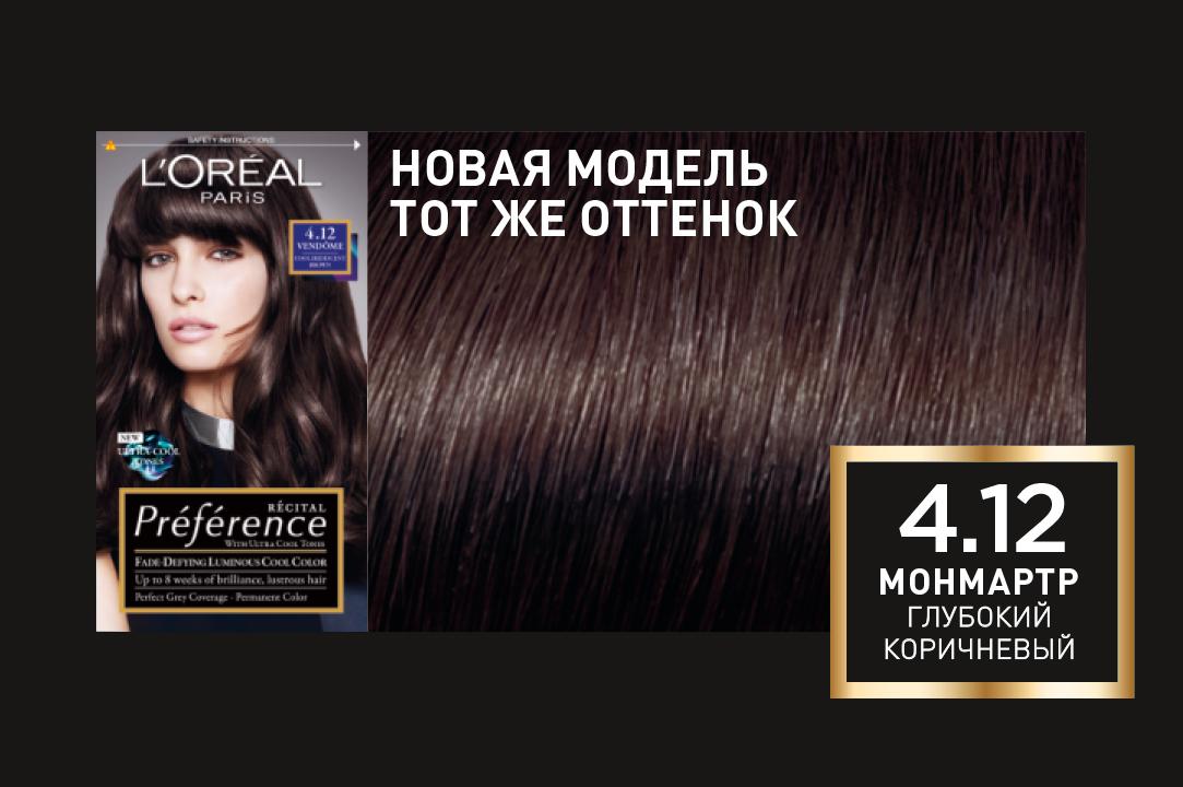 Миниатюра Краска для волос L'Oreal Paris Preference оттенок 4,12 Монмартр №5