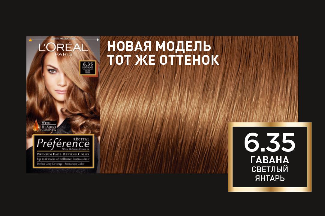Миниатюра Краска для волос L'Oreal Paris Preference оттенок 6,35 Гавана №5