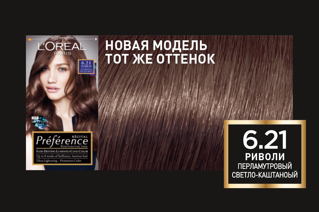 Миниатюра Стойкая краска для волос L'Oreal Paris Preference, оттенок 6.21, Риволи №5