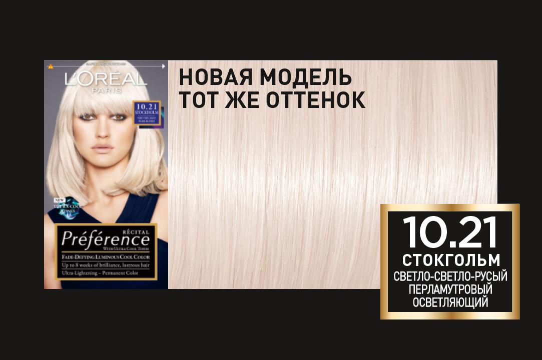 Миниатюра Краска для волос L'Oreal Paris Preference оттенок 10,21 Стокгольм №5