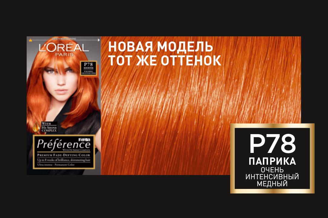 Миниатюра Краска для волос L'Oreal Paris Preference оттенок P78 паприка №5