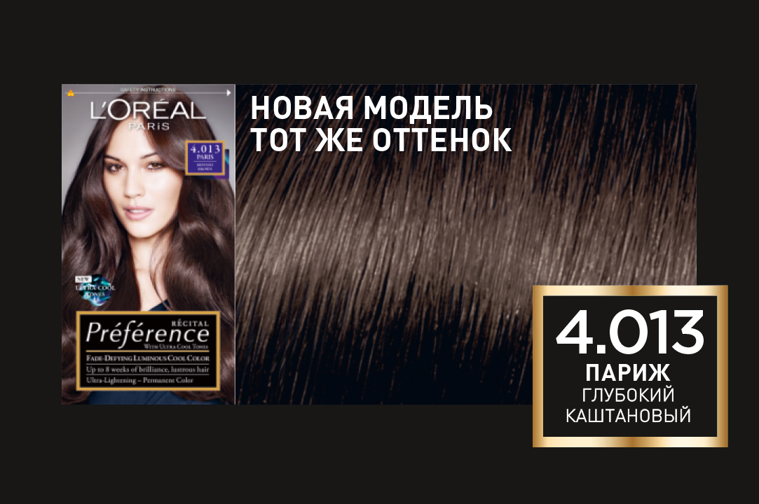 Миниатюра Краска для волос L'Oreal Paris Preference оттенок 4,01 Париж глубокий каштан №4