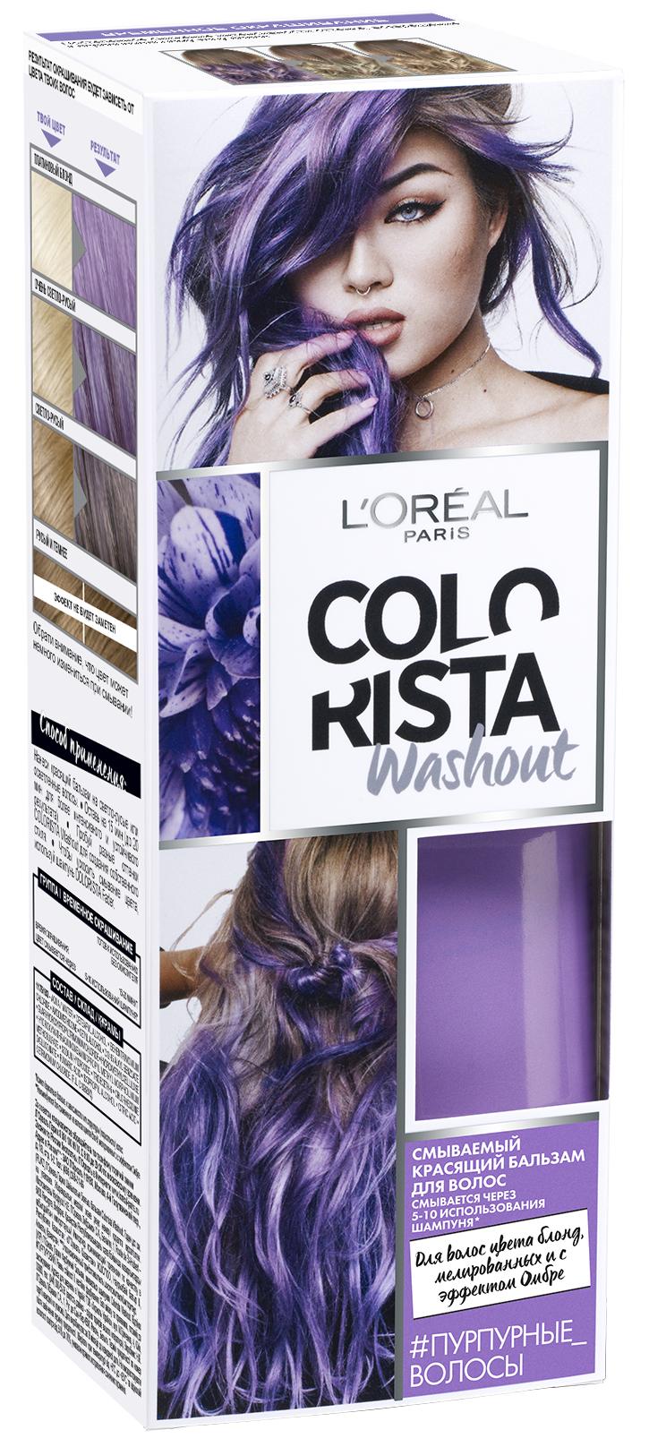 Миниатюра Краска для волос L'Oreal Paris Colorista Washout 05 Purple №1