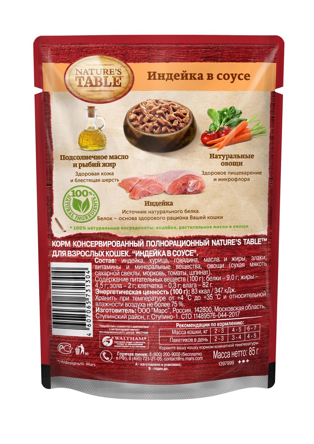 Миниатюра Влажный корм для кошек Nature's Table Индейка в соусе, 24 шт по 85г №3