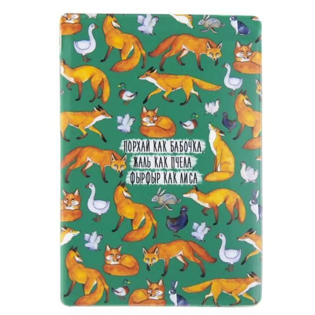 Обложка для проездного Kawaii Factory KW065 Фырфыр как лиса зеленая