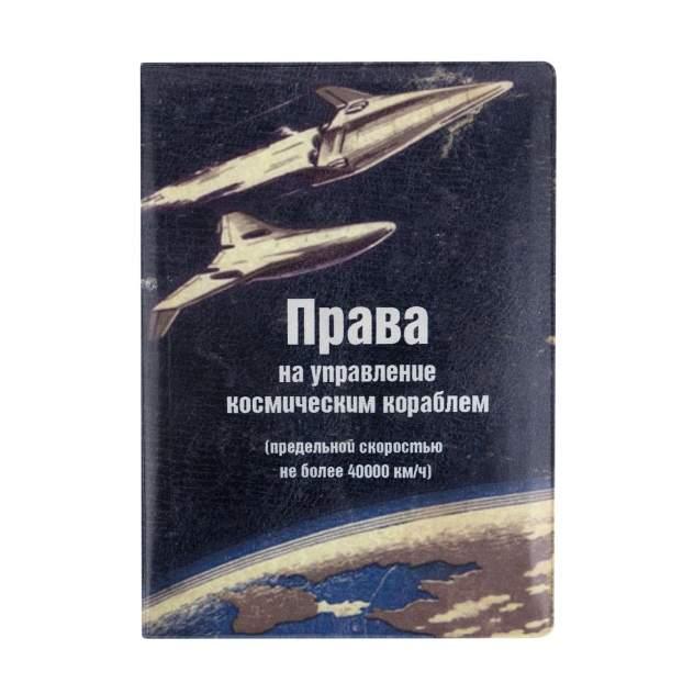 Обложка для автодокументов Kawaii Factory KW063 Космический корабль черная