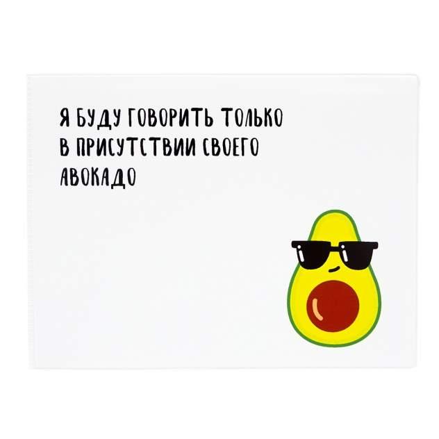 Обложка для зачетной книжки Kawaii Factory KW067 Авокадо-адвокат белая