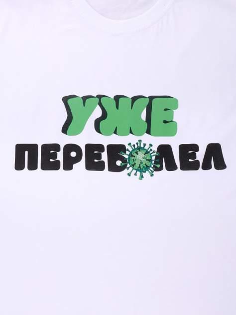 Футболка мужская Ехидна Уже переболел белая 58-60