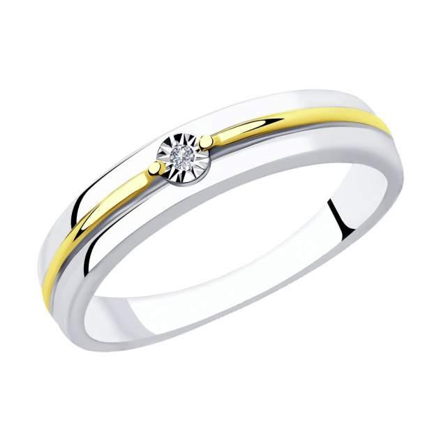 Кольцо SOKOLOV из золочёного серебра с бриллиантом женское 87010029 16,5