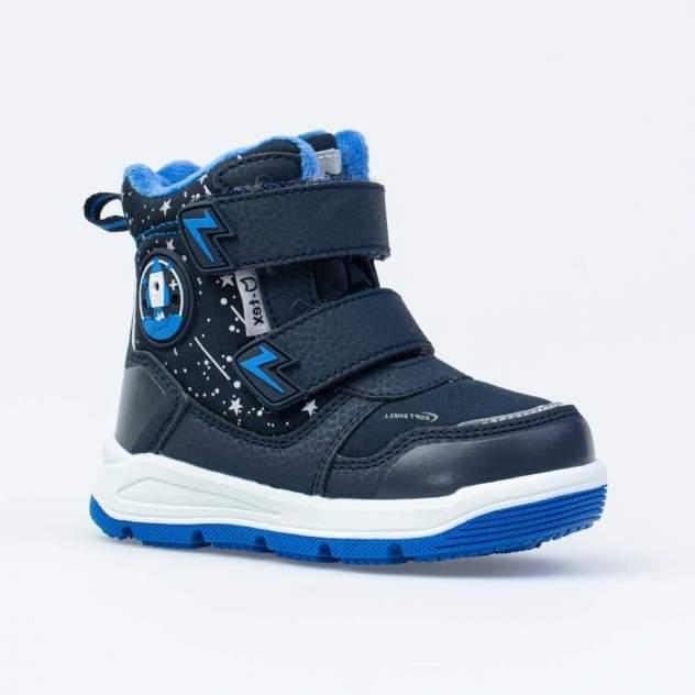 Мембранная обувь для мальчиков Котофей 254987-42 р.24