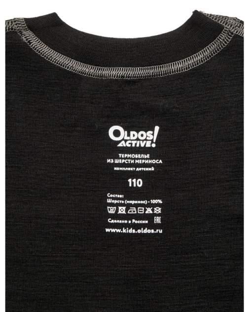 Термобелье для мальчиков OLDOS, цв. черный, серый, р-р 158