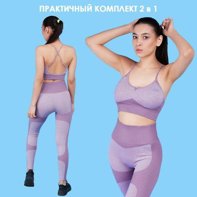 Спортивный костюм Atlanterra AT-SET1-09, сиреневый, L INT