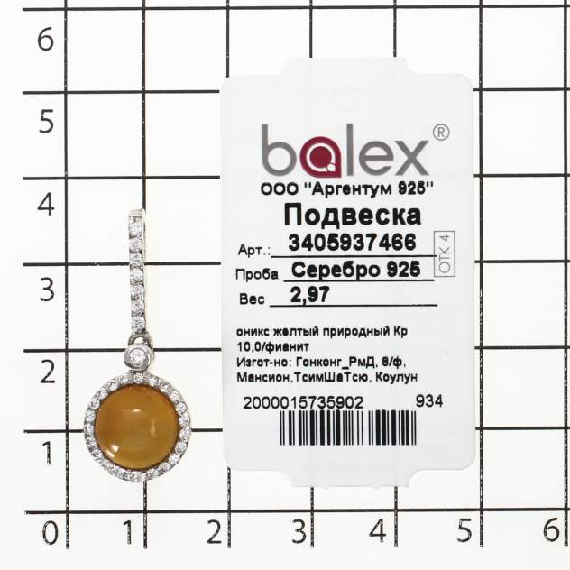 Подвеска женская Balex Jewellery 3405937466 из серебра, оникс/фианит